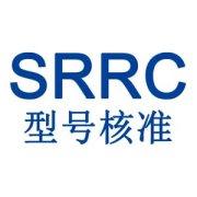 SRRC型号核准认证,市场抽查来了