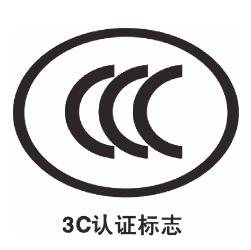 关于3C认证验厂问题的详细解答